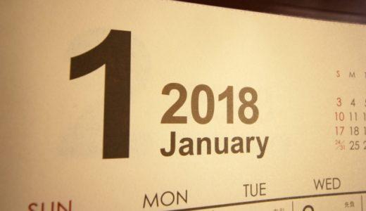 2018年1月スケジュール