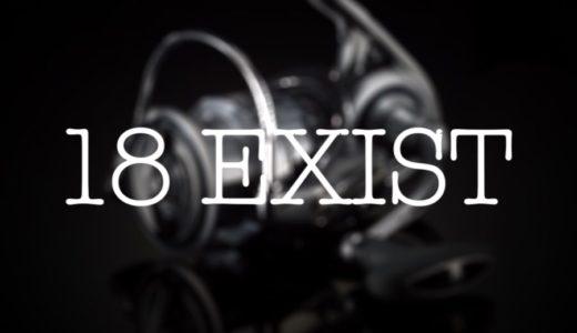 ダイワ18EXIST(イグジスト)がついに発表!※詳細情報追加