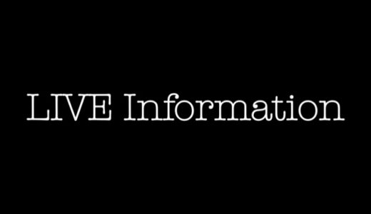 【出演情報】5月のスケジュール