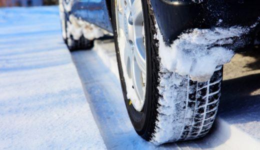 【雪道安心ドライブ】積雪時の自動車運転に役立つグッズと緊急対策法