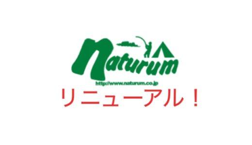 釣り具通販サイト最大手「naturum(ナチュラム)」がリニューアルオープン!