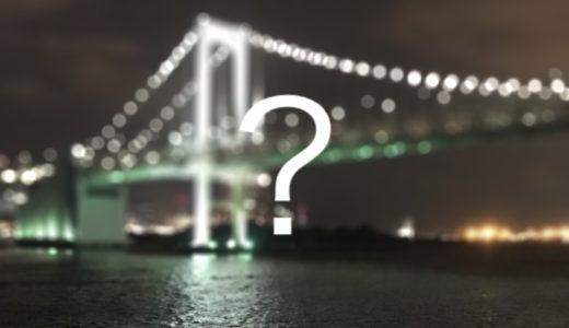 【湾奥アングラーに朗報!?】旧江戸川に橋梁建設計画!新たなシーバスポイントに期待