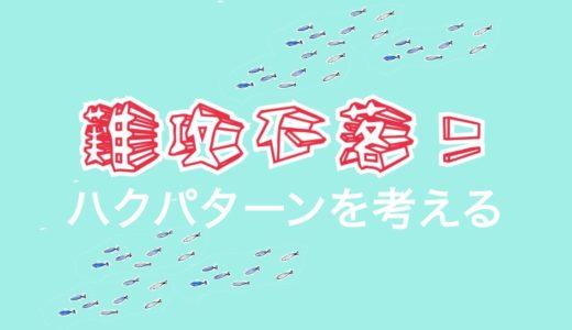【難攻不落のマイクロベイト攻略法】ハクパターンのシーバスの釣り方とオススメルアー10選