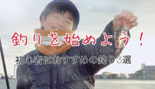 【初めての釣りに挑戦!】経験ゼロでも安心♪初心者におすすめの釣り3選