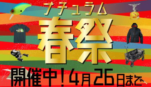 【緊急激安情報!】ナチュラムが春祭りセール開催中だ!