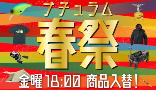 【本日18時はスマホ前待機!】ナチュラム春祭りセールの目玉商品が入れ替えされるゾ!