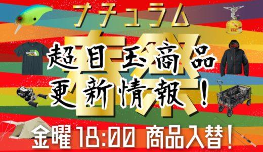 【激安!売り切れ続出です】4月13日18時更新のナチュラム春祭り目玉商品をピックアップ