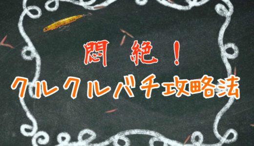【春~初夏の悶絶タイム!】クルクルバチパターンのシーバス攻略法とおすすめ必勝ルアー7選!