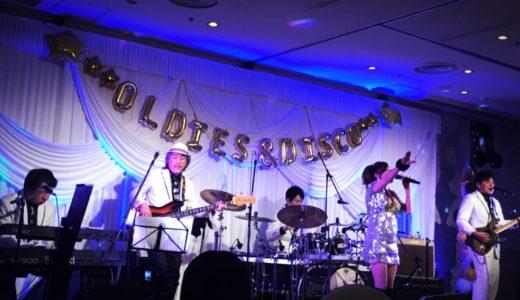 【ライブ動画公開】Diamond Dogsディナーショー@メルキュールホテル成田(2018.05.26)
