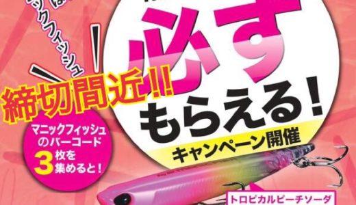 【急げ!マニックフィッシュキャンペーン終了間近※6/30まで】限定カラーが必ず一個もらえるゾ!