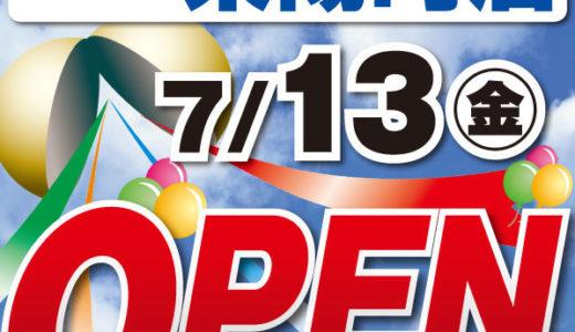 【江東区に新たな大型釣り具店】上州屋東陽町店が7月13日にOPEN!