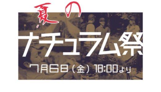 【緊急】釣り具通販のナチュラムが夏の激安セールを開催するぞ(7月6日18時~)