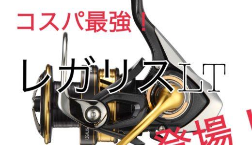 【ダイワ18レガリスLT発売!】入門に最適なハイコストパフォーマンスリールを徹底解説!