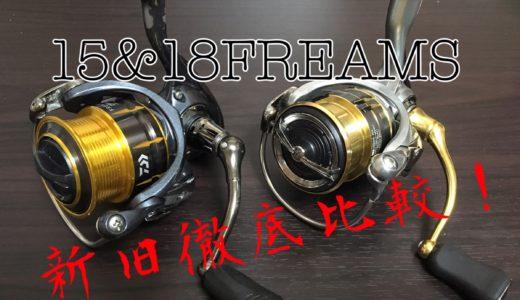 【ダイワ15&18フリームス徹底比較!】2506HとLT2500S-XHの違いをインプレ(素材や各部重量も)