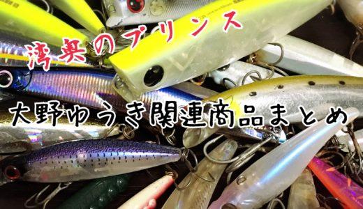 【大野ゆうきプロデュース商品(ルアー・ロッド・DVD等)まとめ】湾奥のプリンス監修のタックルを一挙に紹介!