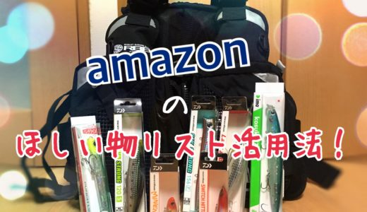 【プレゼントには希望の物を】amazonのほしい物リストをシェアしてみよう(匿名での公開方法解説)