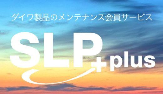 【SLPの新サービス】SLP plusでダイワ製品アフターサービスがさらに充実!