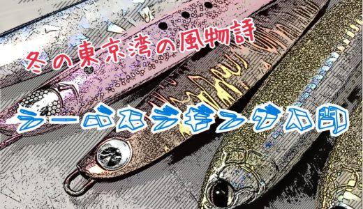 【シーバスジギング入門】釣り方・タックル・おすすめジグ・船宿まで徹底解説