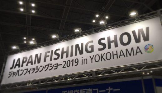 【フィッシングショー2019横浜に行ってきた】より楽しむ為のポイントと簡易レポート