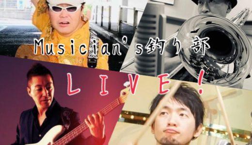 【ライブ告知】2月26日はMusician's釣り部でライブやるぞ!