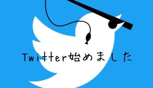 【釣り場の状況をリアルタイム発信】今さらながらTwitter始めました