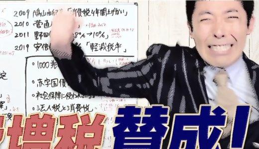 【まずは知ることから!】中田敦彦のYouTube大学が熱い!