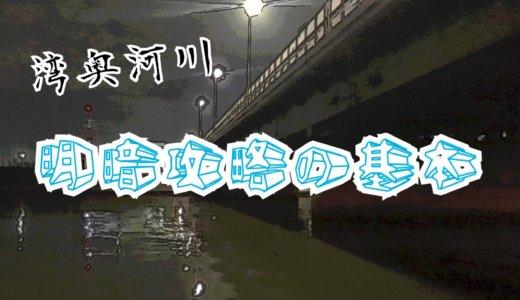 【河川明暗のシーバス釣り】ドリフト~レンジ攻略の基本